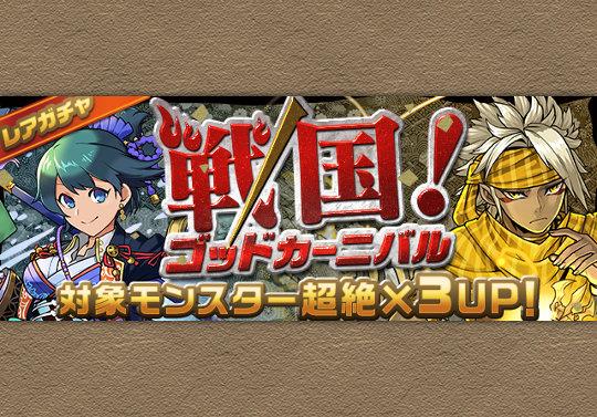 新レアガチャイベント「戦国!ゴッドカーニバル」が8月25日12時から開催!