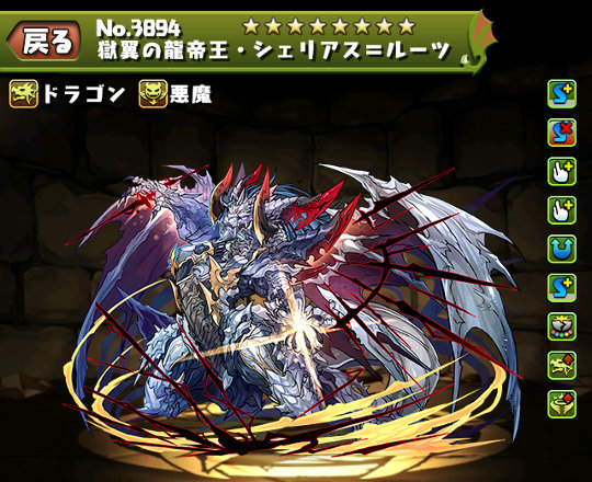 獄翼の龍帝王・シェリアス=ルーツのステータス