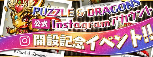 Instagramアカウント開設記念イベント