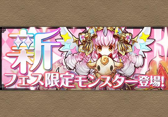 8月31日12時から新フェス限「玩龍喚士・コットン」が登場!