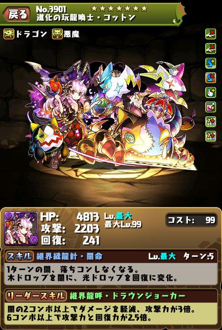 道化の玩龍喚士・コットン2
