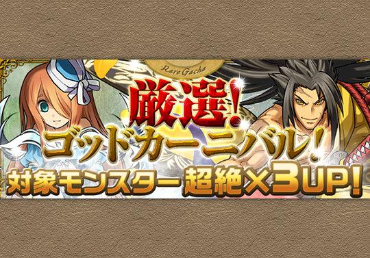 新レアガチャイベント「厳選!ゴッドカーニバル!」が9月30日12時から開催!