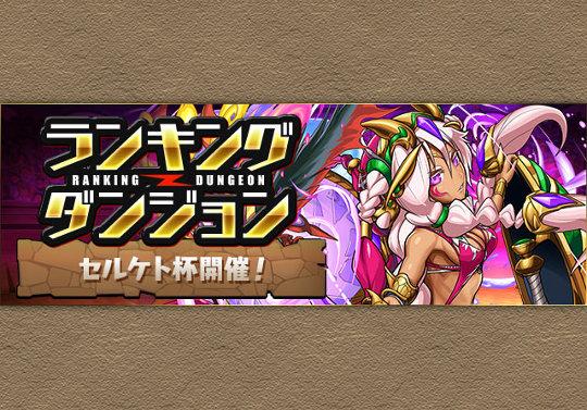 9月4日からランキングダンジョン「セルケト杯」が登場!パイモンの固定チーム