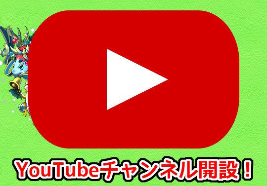 パズドライフのYouTubeチャンネルを開設しました!