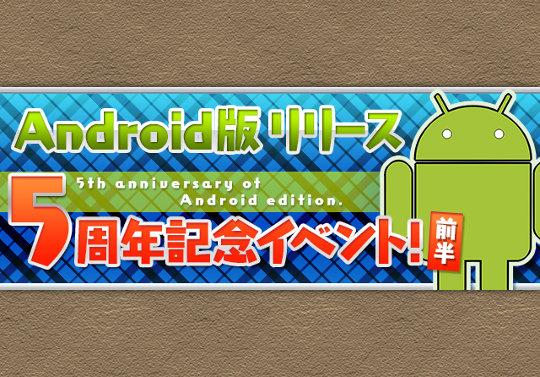 Android版リリース5周年記念イベント(前半)が来る!三位一体に「橋姫」出現やスペダン「王妃の舞踊神殿」など