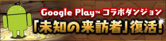 Google Playコラボ「未知の来訪者」復活!