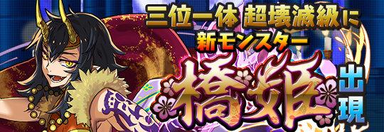 三位一体 超壊滅級に新モンスター「橋姫」出現!