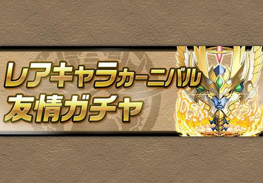 9月8日12時から友情ガチャ「レアキャラカーニバル」がスタート!