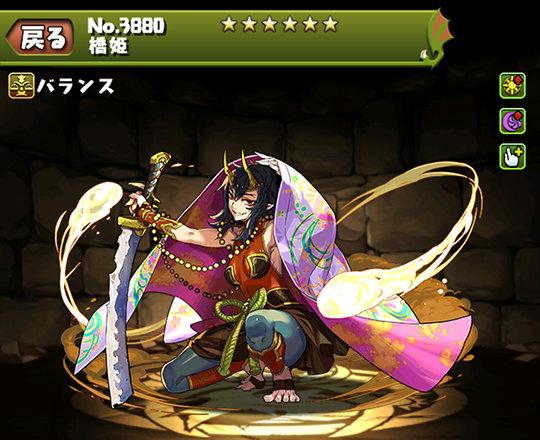 橋姫のステータス