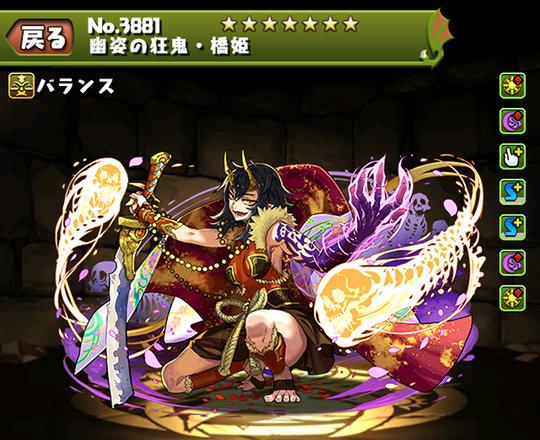 幽姿の狂鬼・橋姫のステータス