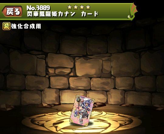 閃華鳳龍姫カナン カードのステータス