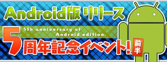 Android5周年記念イベント ヘッダー