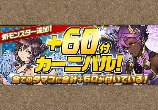 新レアガチャイベント「+60付カーニバル」が9月15日12時から開催!