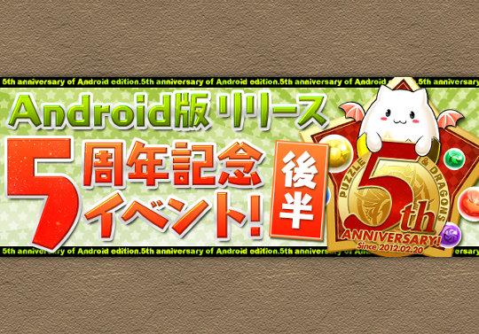 Android版リリース5周年記念イベント(後半)が来る!百花繚乱2に「橋姫」出現や降臨+30ドロップなど