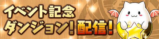 「イベント記念ダンジョン!」ダンジョンを毎日配信!