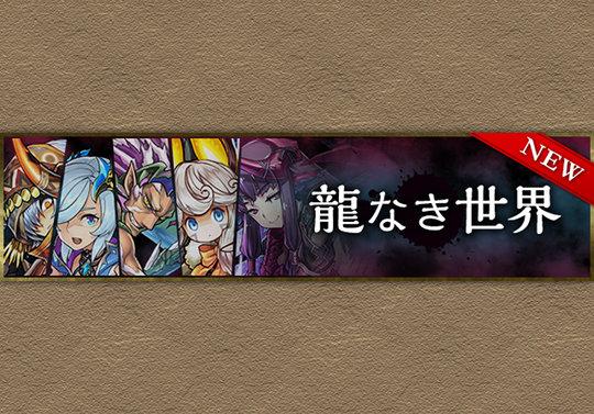 ストーリーを更新!龍契士5体と謎のシルエットを追加