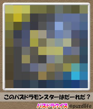 パズドラモザイククイズ70-7