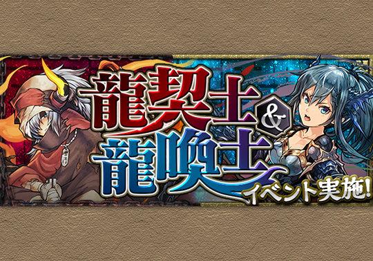 9月25日から「龍契士&龍喚士」イベントを実施!魔法石10個の龍契士&龍喚士ガチャ、ランク50無料ガチャあり