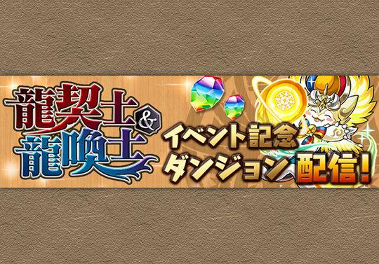 「龍契士&龍喚士」イベント記念で10日連続キングタンダンジョンを配信!