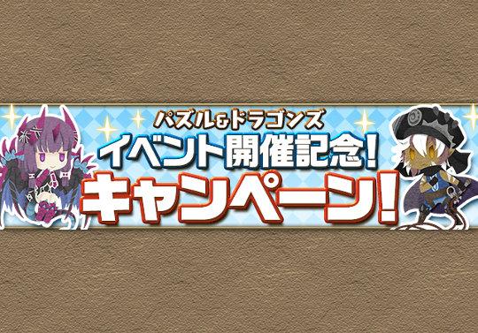 「龍契士&龍喚士」イベント記念ポストカードプレゼントキャンペーンを実施!