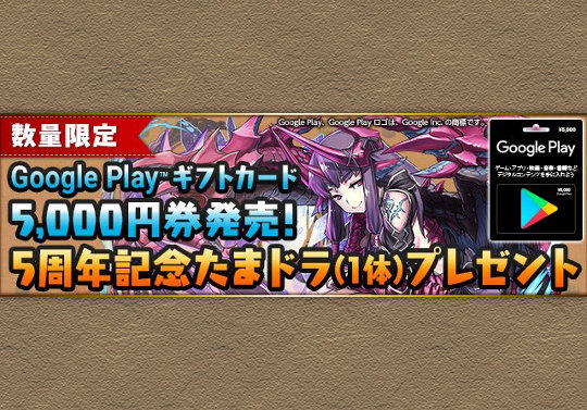 9月26日からファミマ限定で「キャラスリーブGoogle Playカード5000円」が発売!特典で5周年たまドラが付いてくる