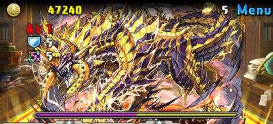 ドラゴンフォレスト 超地獄級 ボス 熱狂の雷虎龍・バリドゥーラ