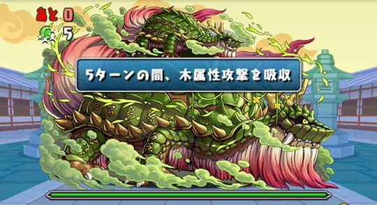 ルシャナ降臨! 壊滅級 6F 木の戦武龍・ガンゾ