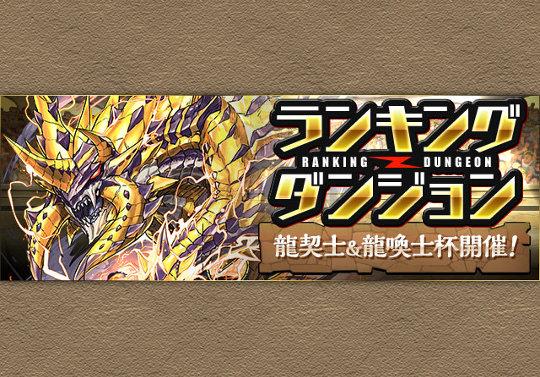 10月2日からランキングダンジョン「龍契士&龍喚士杯」が登場!イデアルの固定チーム