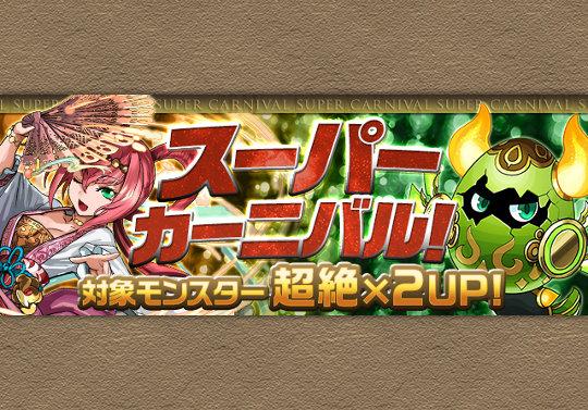 新レアガチャイベント「スーパーカーニバル」が9月29日12時から開催!