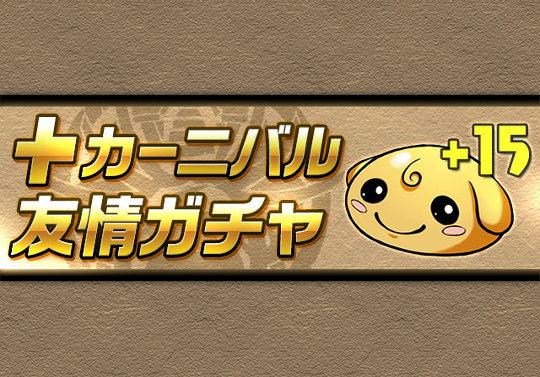9月29日12時から友情ガチャ「+カーニバル」がスタート!+15ヒカりんのみ排出