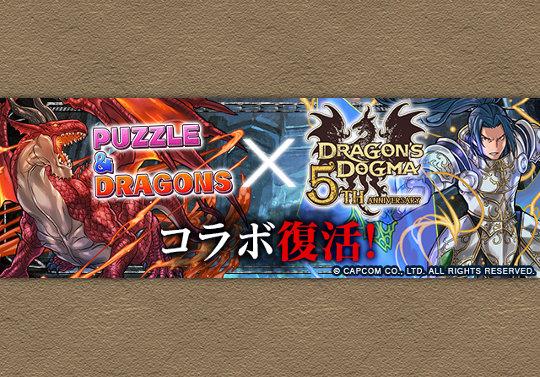 10月2日10時からドラゴンズドグマコラボが復活!DD・ドラゴンやアークガーディアンがパワーアップ