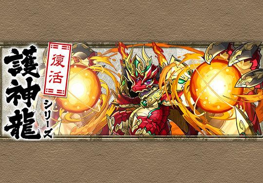 10月2日から「護神龍」シリーズが週替りで復活!
