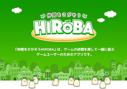 マルチ募集アプリ「HIROBA」が5月1日でサービス終了へ
