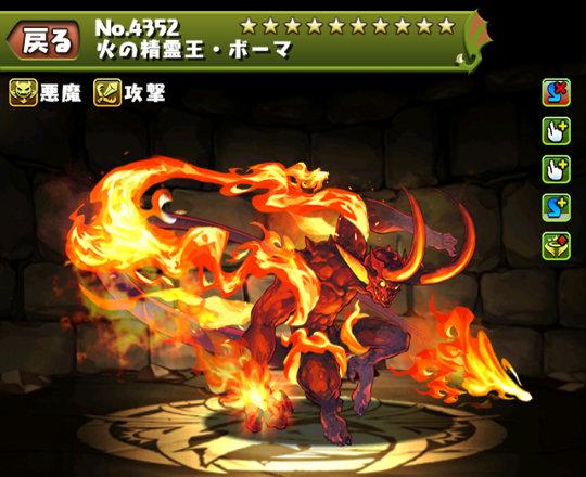 火の精霊王・ボーマのステータス