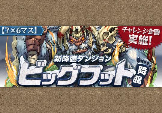 4月23日12時からビッグフット降臨【7×6マス】が登場!
