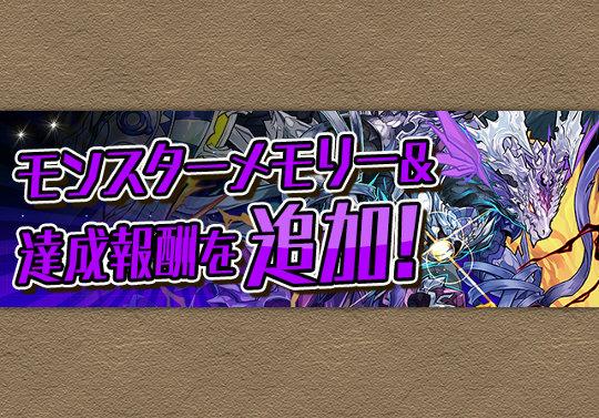 【レーダー】闇ラードラのモンスターメモリーを追加!パズドラ本編でダンジョンをゲット