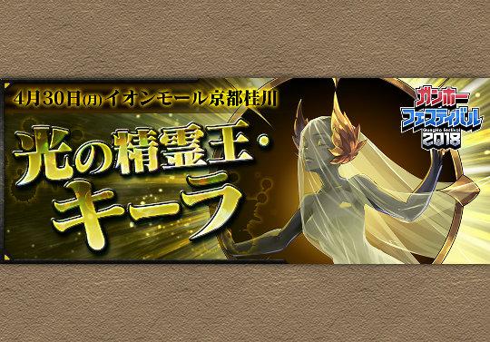 【ガンフェス】4月30日イオンモール京都桂川でキーラ降臨が出現!