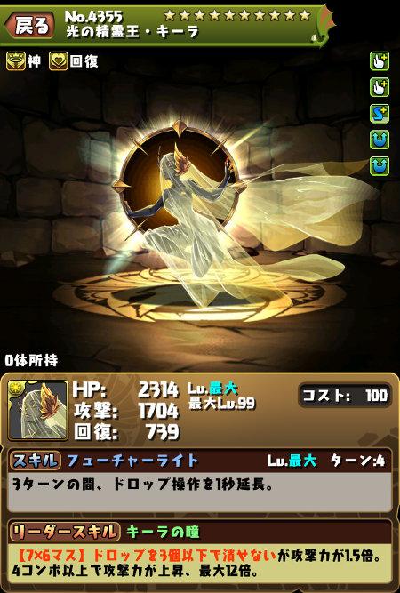 光の精霊王・キーラ ステータス画面