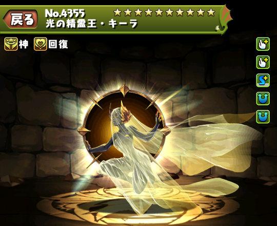光の精霊王・キーラのステータス
