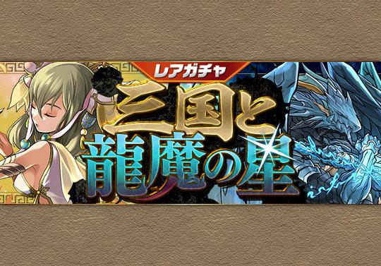 新レアガチャイベント「三国と龍魔の星」が4月27日12時から開催!