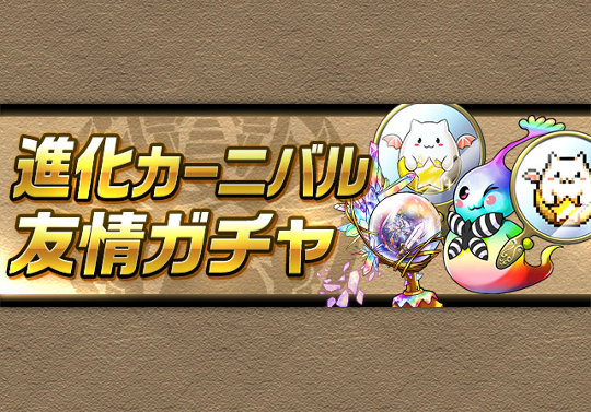 4月27日12時から友情ガチャ「進化カーニバル」が登場!