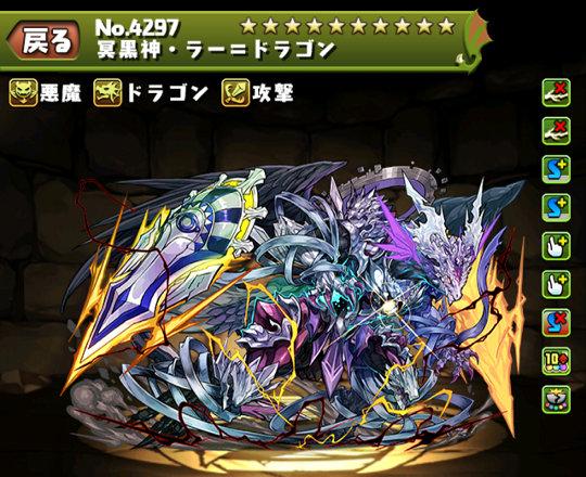 冥黒神・ラー=ドラゴンのステータス