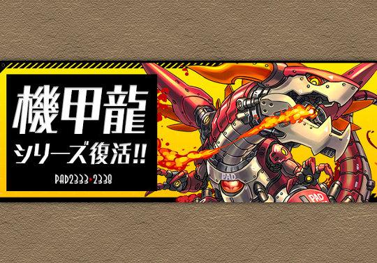 9月4日から週替りでスペダン「機甲龍」が登場!