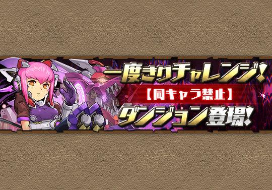 4月30日0時から「一度きりチャレンジ!」が登場!