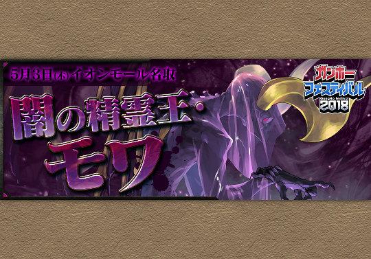 【ガンフェス】5月3日イオンモール名取でモワ降臨が出現!