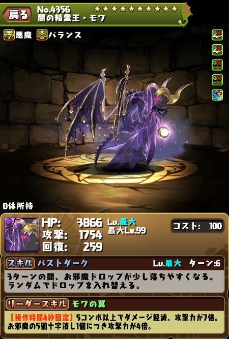 闇の精霊王・モワ ステータス画面