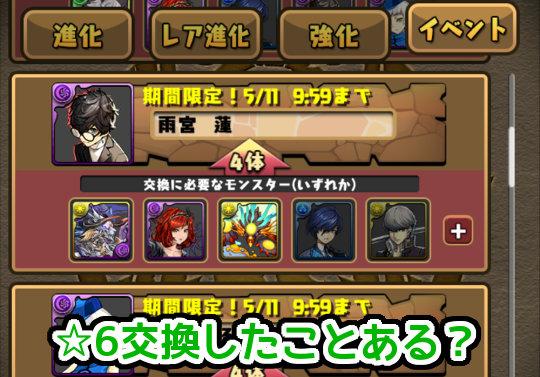 【投票】モンスター交換で☆6と交換したことある?