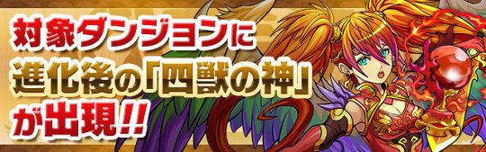 対象ラッシュダンジョンに進化後の「四獣の神」が出現!!