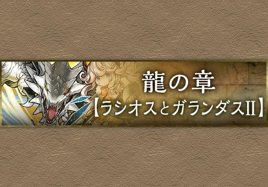 龍の章ストーリーを更新!「ラシオスとガンダラスⅡ」