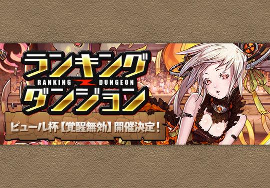 5月14日からランキングダンジョン「ピュール杯【覚醒無効】」が登場!
